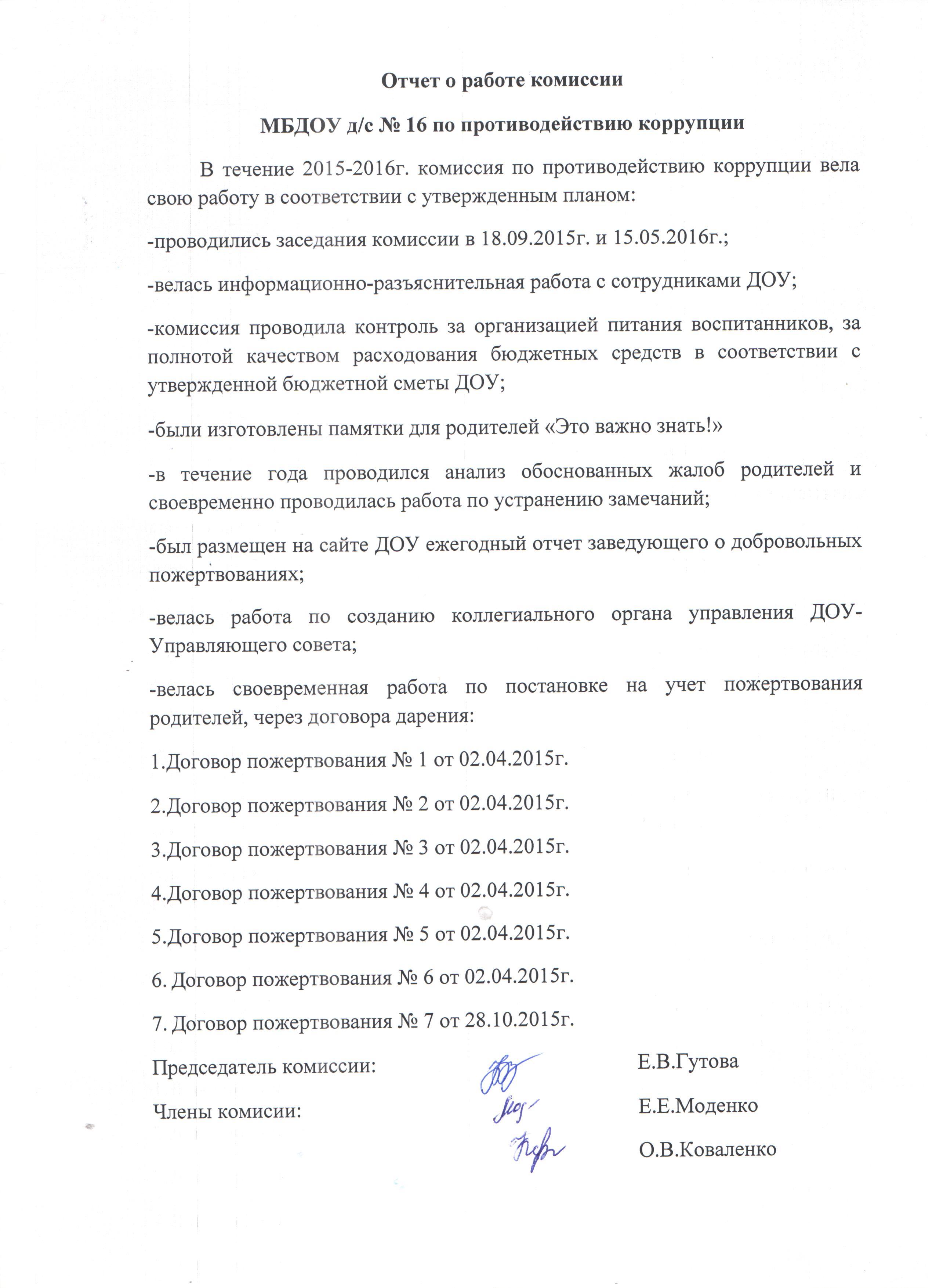 ОТЧЕТ о работе комиссии по противодействию коррупции в МБДОУ д/с № 16 за 2015-2016 год