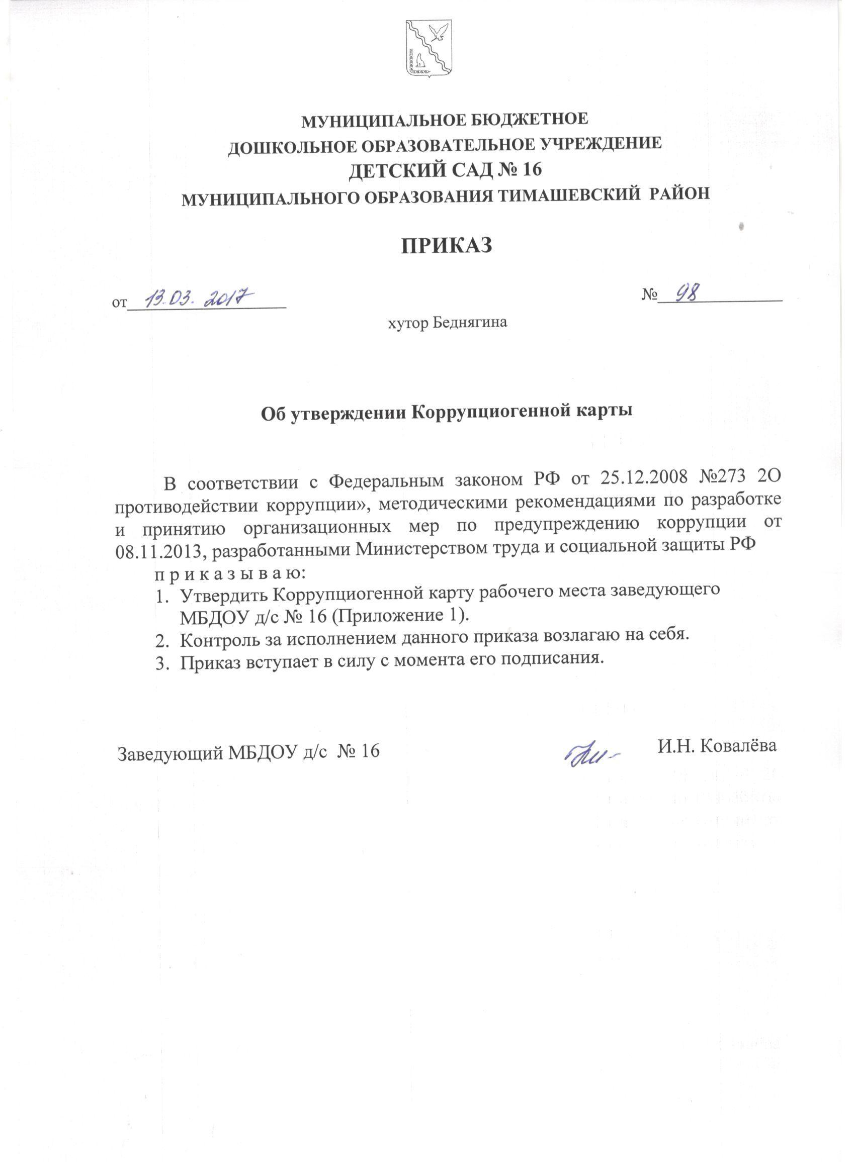 """ПРИКАЗ ДОУ """"Об утверждении Коррупциогенной карты"""""""
