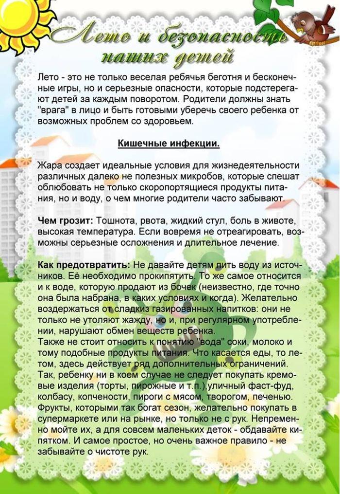 ЛЕТО 2