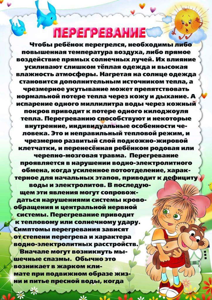 ЛЕТО 6