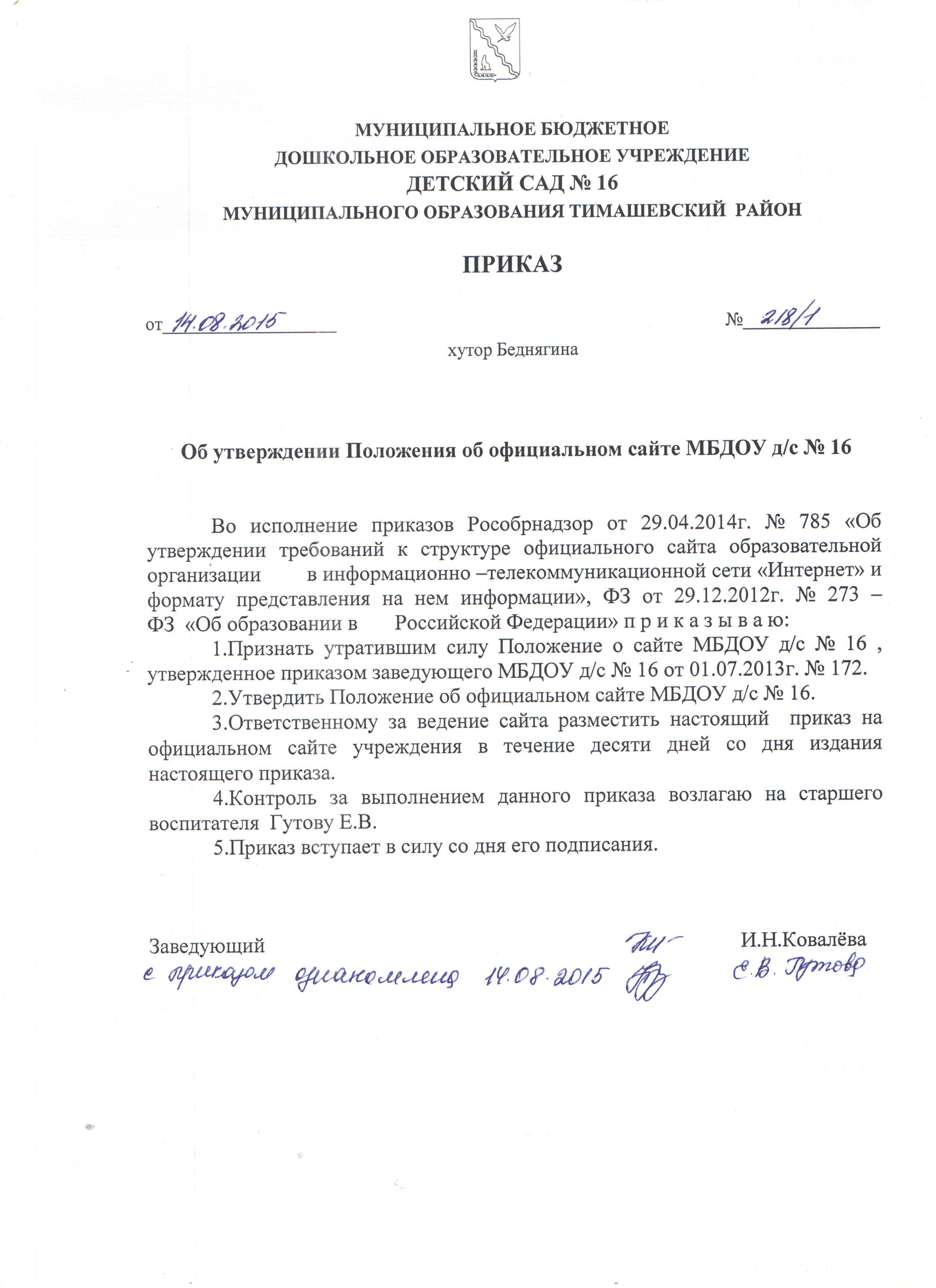 Приказ об утверждении Положения об официальном сайте МБДОУ д/с № 16 (от 14.08.2015 № 218/1)
