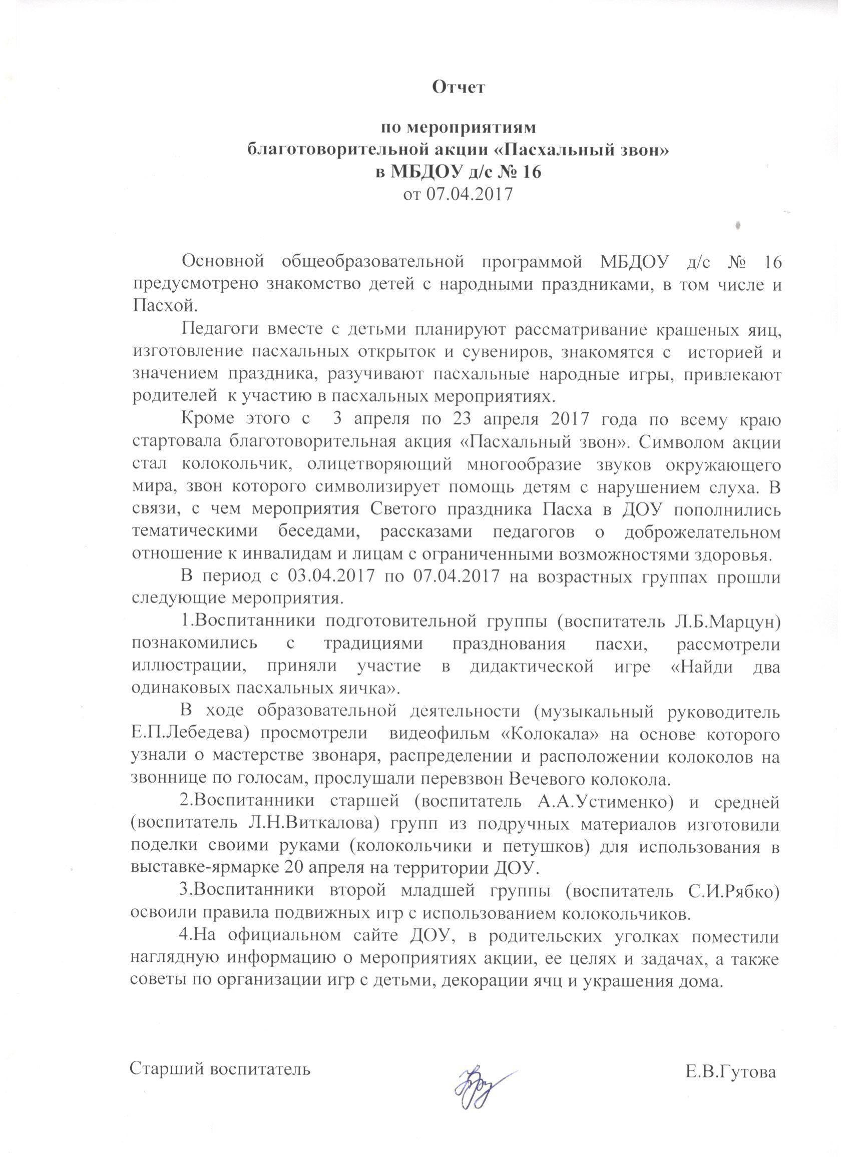 """ФОТО ОТЧЕТ по реализации мероприятий благотворительной Акции """"Пасхальный звон"""""""