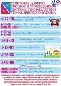 listovki-735x1024
